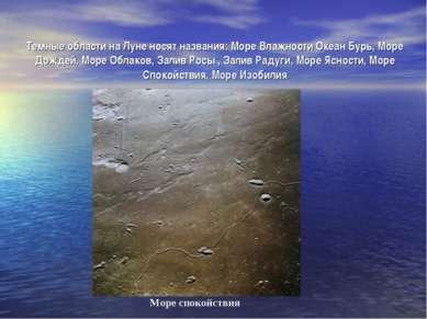 Темные области на Луне носят названия: Море Влажности Океан Бурь, Море Дождей...