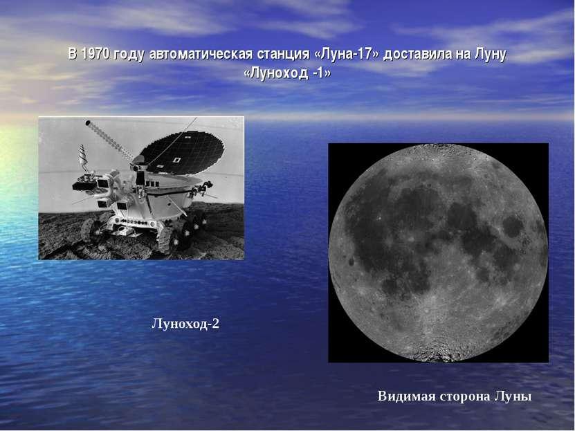 В 1970 году автоматическая станция «Луна-17» доставила на Луну «Луноход -1» Л...