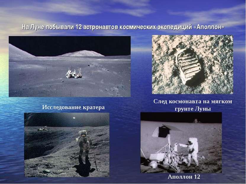 На Луне побывали 12 астронавтов космических экспедиций «Аполлон» След космона...