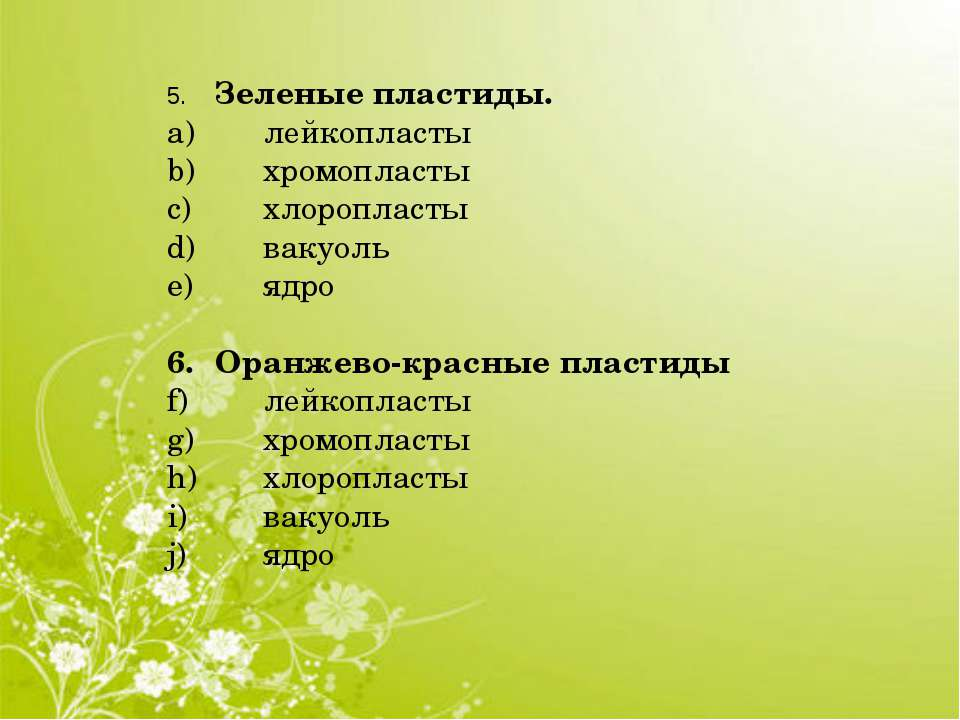 5. Зеленые пластиды. лейкопласты хромопласты хлоропласты вакуоль ядро 6. Оран...