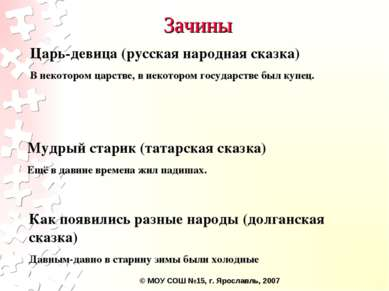 Царь-девица (русская народная сказка) В некотором царстве, в некотором госуда...