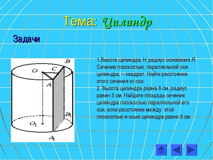 Тема: Цилиндр Задачи 1.Высота цилиндра Н, радиус основания R. Сечение плоскос...