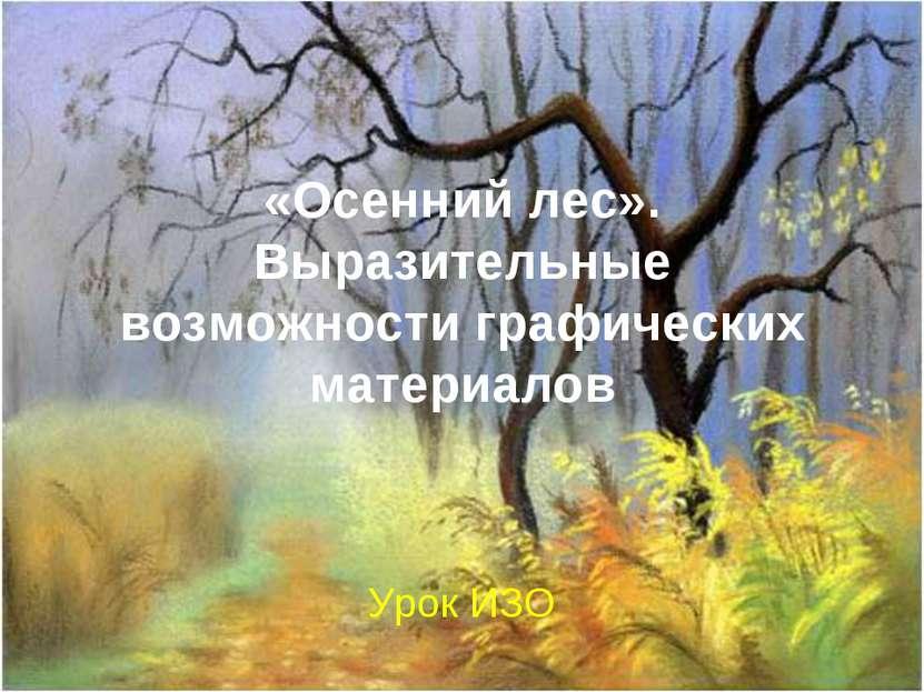 «Осенний лес». Выразительные возможности графических материалов Урок ИЗО