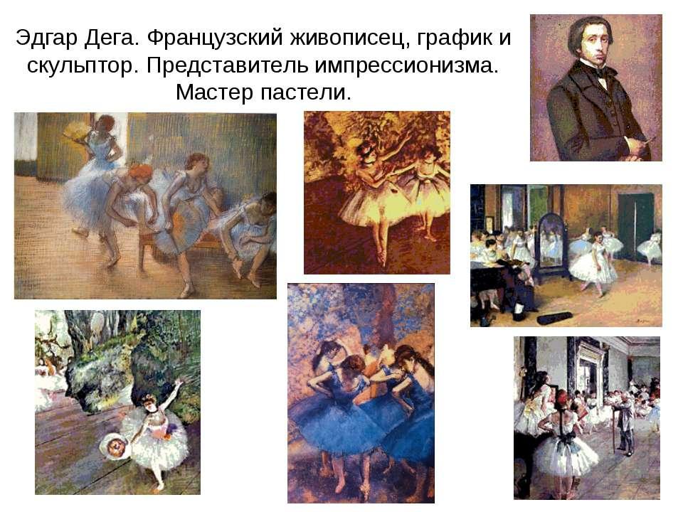 Эдгар Дега. Французский живописец, график и скульптор. Представитель импресси...