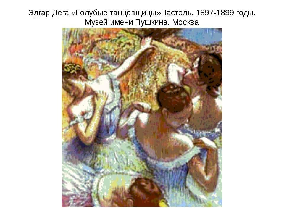 Эдгар Дега «Голубые танцовщицы»Пастель. 1897-1899 годы. Музей имени Пушкина. ...