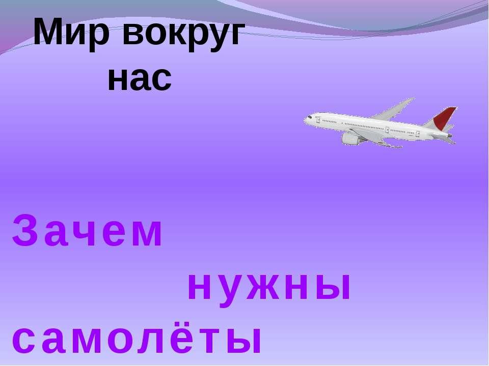 Мир вокруг нас Зачем нужны самолёты