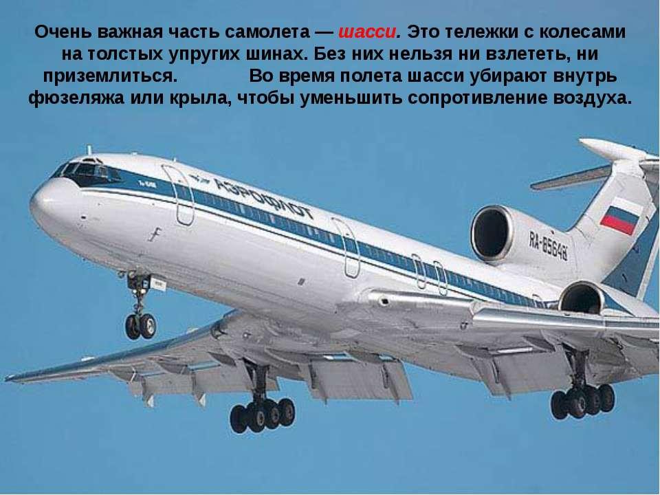 Очень важная часть самолета — шасси. Это тележки с колесами на толстых упруги...