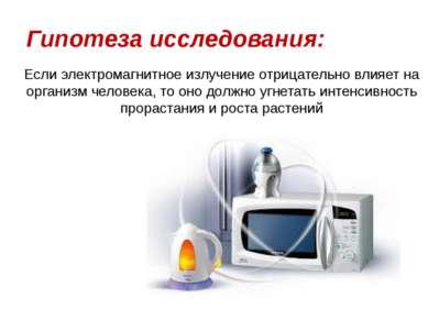 Гипотеза исследования: Если электромагнитное излучение отрицательно влияет на...