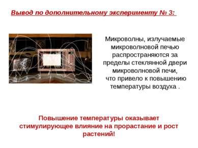 Вывод по дополнительному эксперименту № 3: Микроволны, излучаемые микроволнов...