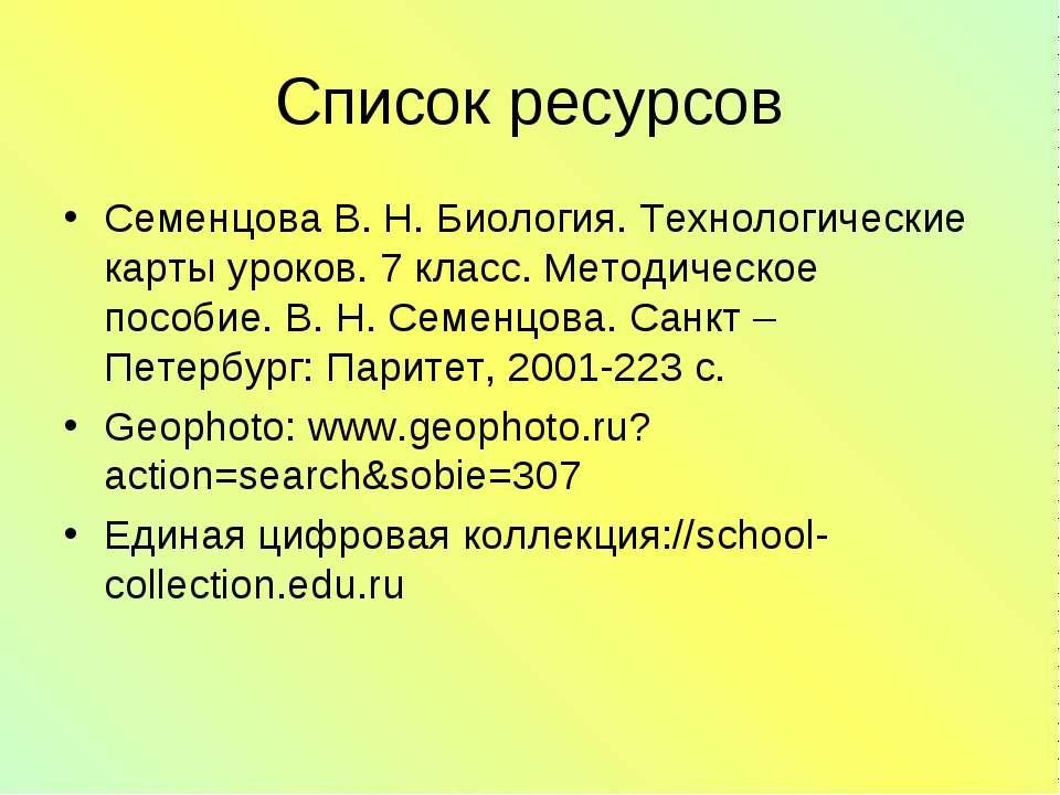 Список ресурсов Семенцова В. Н. Биология. Технологические карты уроков. 7 кла...