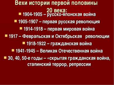 Вехи истории первой половины 20 века: 1904-1905 – русско-японская война 1905-...