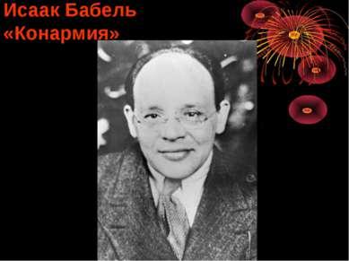Исаак Бабель «Конармия»