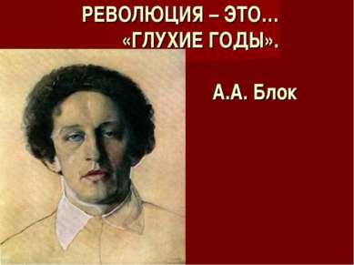 РЕВОЛЮЦИЯ – ЭТО… «ГЛУХИЕ ГОДЫ». А.А. Блок