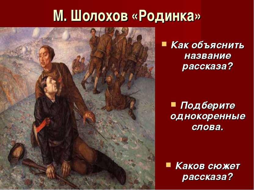М. Шолохов «Родинка» Как объяснить название рассказа? Подберите однокоренные ...