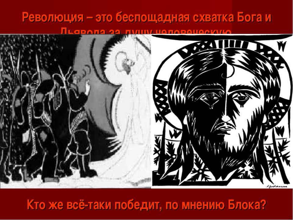Революция – это беспощадная схватка Бога и Дьявола за душу человеческую. Кто ...