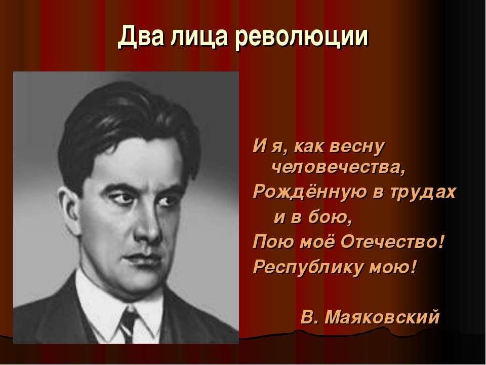 Два лица революции И я, как весну человечества, Рождённую в трудах и в бою, П...
