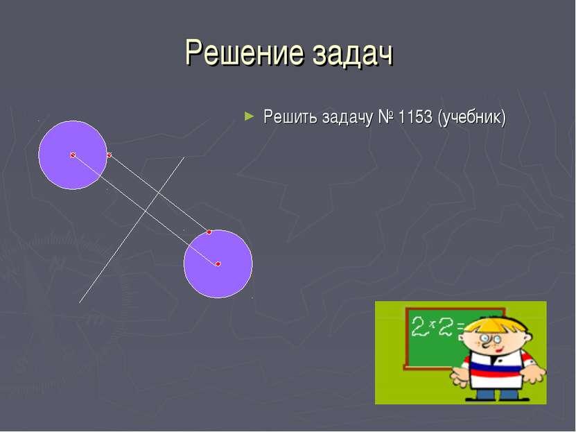 Решение задач Решить задачу № 1153 (учебник)