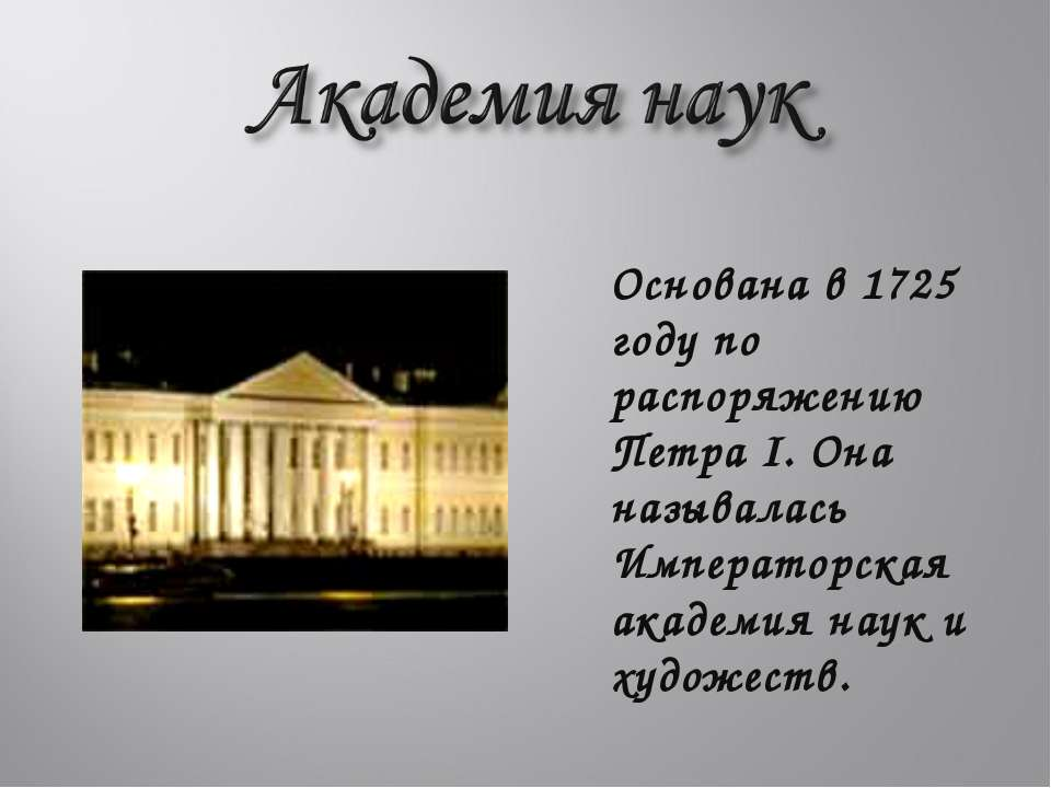 Основана в 1725 году по распоряжению Петра I. Она называлась Императорская ак...