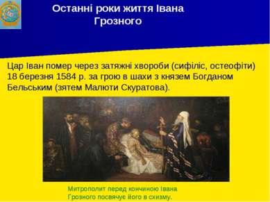 Останні роки життя Івана Грозного Цар Іван помер через затяжні хвороби (сифіл...