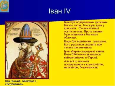 Іван IV Іван був обдарованою дитиною. Багато читав, блескуче грав у шахмати. ...