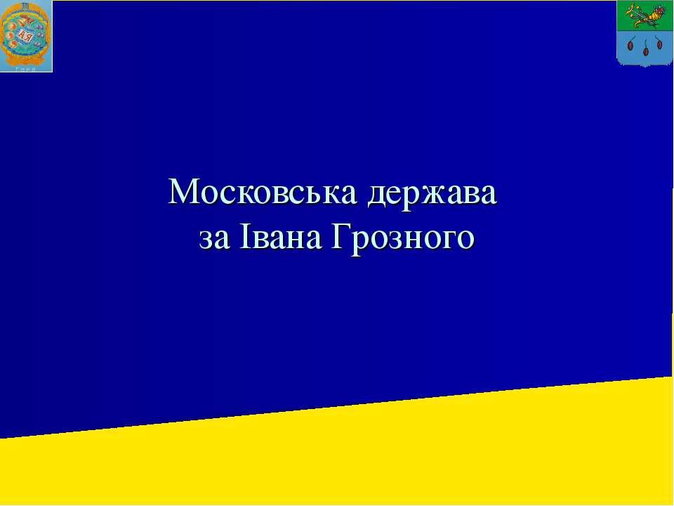 Московська держава за Івана Грозного