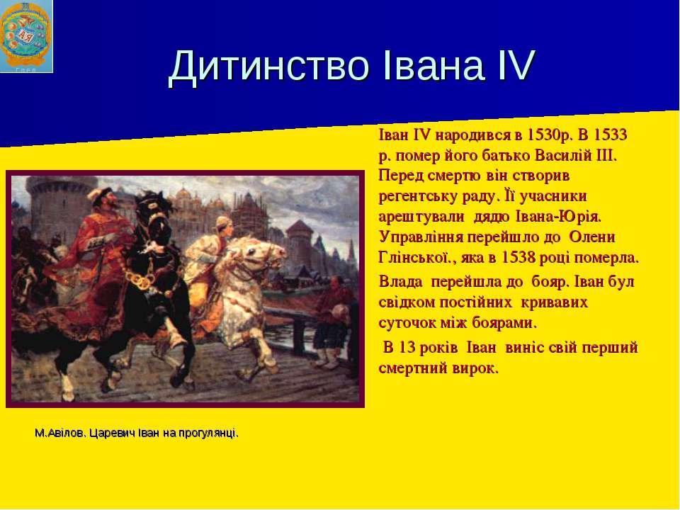 Дитинство Івана IV Іван IV народився в 1530р. В 1533 р. помер його батько Вас...
