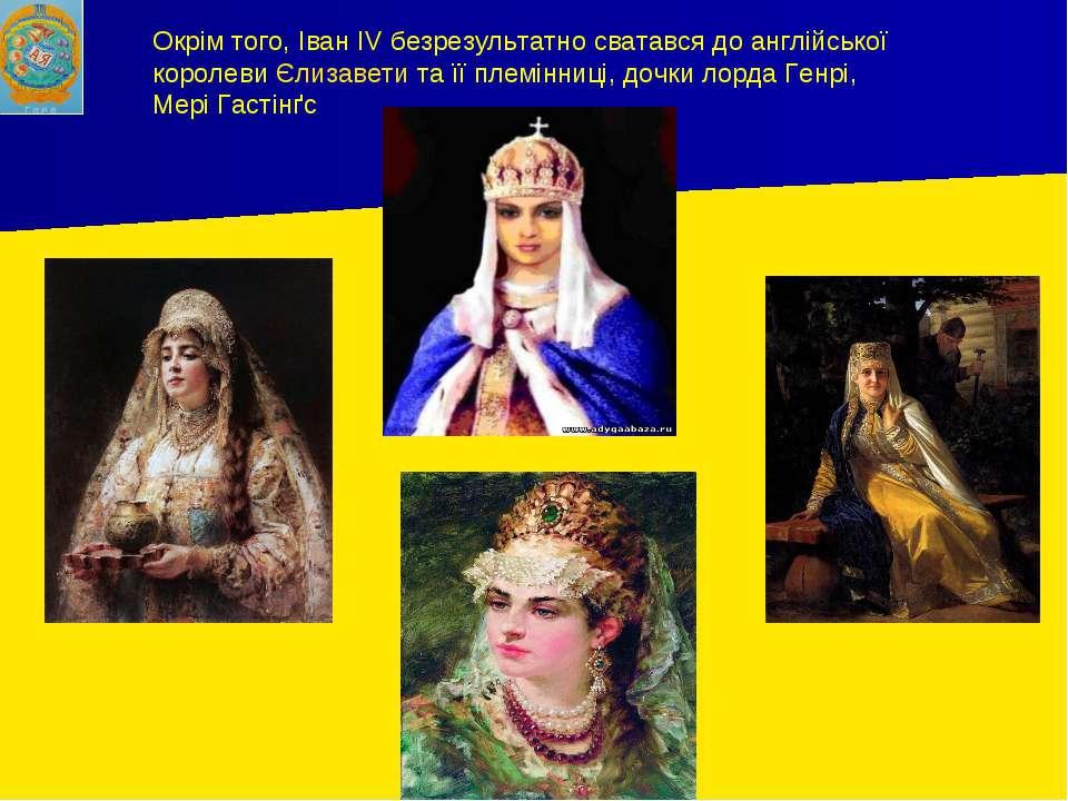 Окрім того, Іван IV безрезультатно сватався до англійської королевиЄлизавети...