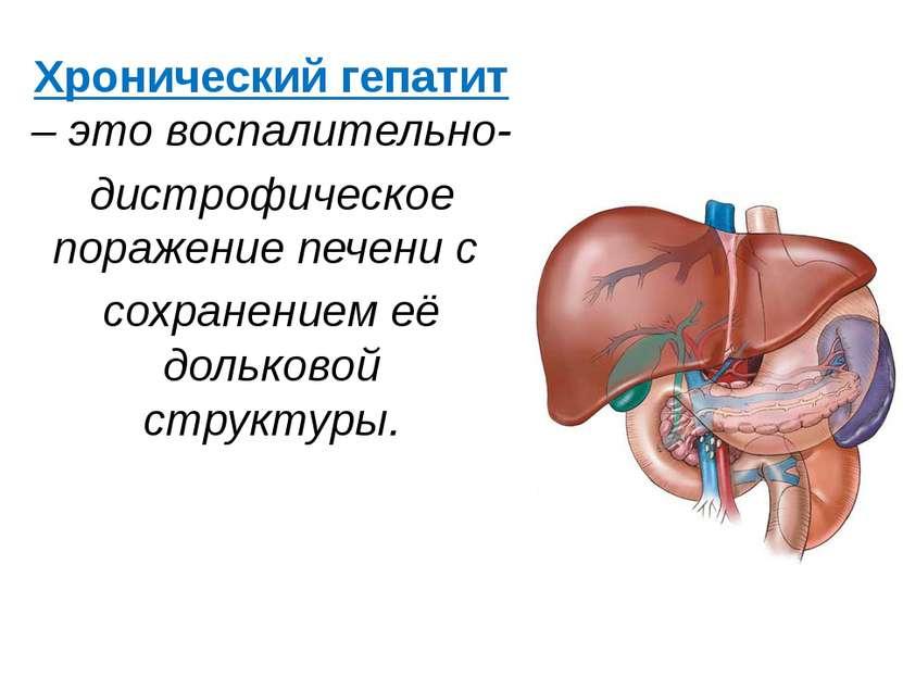 Хронический гепатит – это воспалительно- дистрофическое поражение печени с со...