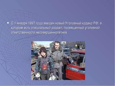 С 1 января 1997 года введен новый Уголовный кодекс РФ, в котором есть специал...
