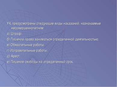 УК предусмотрены следующие виды наказаний, назначаемые несовершеннолетним: а)...