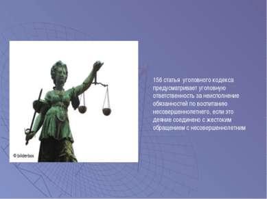 156 статья уголовного кодекса предусматривает уголовную ответственность за не...