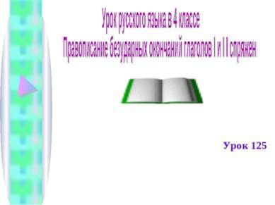 Урок 125