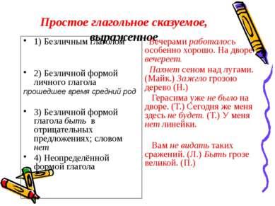 Простое глагольное сказуемое, выраженное 1) Безличным глаголом 2) Безличной ф...