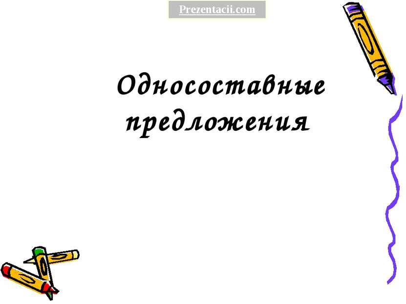 Односоставные предложения Prezentacii.com
