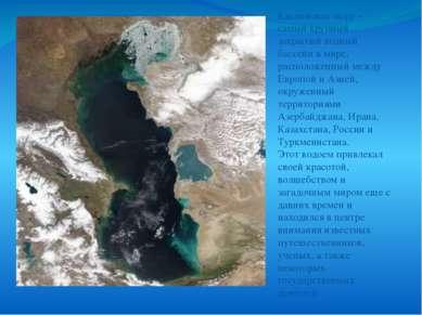 Каспийское море - самый крупный закрытый водный бассейн в мире, расположенный...
