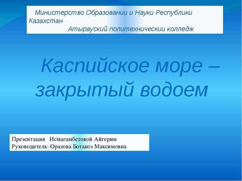 Министерство Образовании и Науки Республики Казахстан Атырауский политехничес...