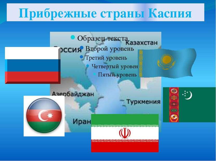 Прибрежные страны Каспия