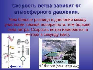 Скорость ветра зависит от атмосферного давления. Чем больше разница в давлени...