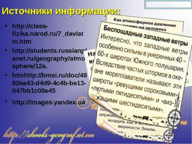 Источники информации: http://class-fizika.narod.ru/7_davlatm.htm http://stude...
