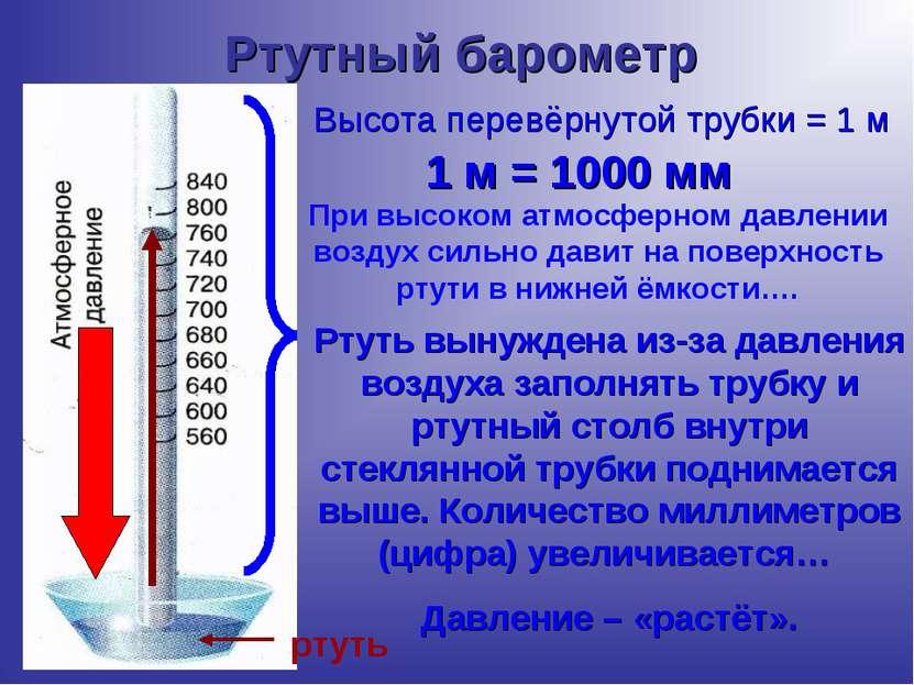 Ртутный барометр Высота перевёрнутой трубки = 1 м 1 м = 1000 мм При высоком а...