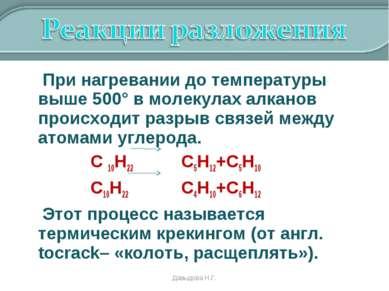 При нагревании до температуры выше 500° в молекулах алканов происходит разрыв...