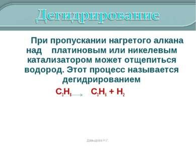 При пропускании нагретого алкана над платиновым или никелевым катализатором м...