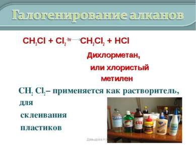 СН3Cl + Cl2 hv CH2Cl2 + HCl Дихлорметан, или хлористый метилен СН2 Cl2 – прим...
