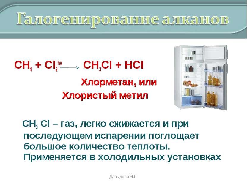 СН4 + Cl2hv CH3Cl + HCl Хлорметан, или Хлористый метил СН3 Cl – газ, легко сж...