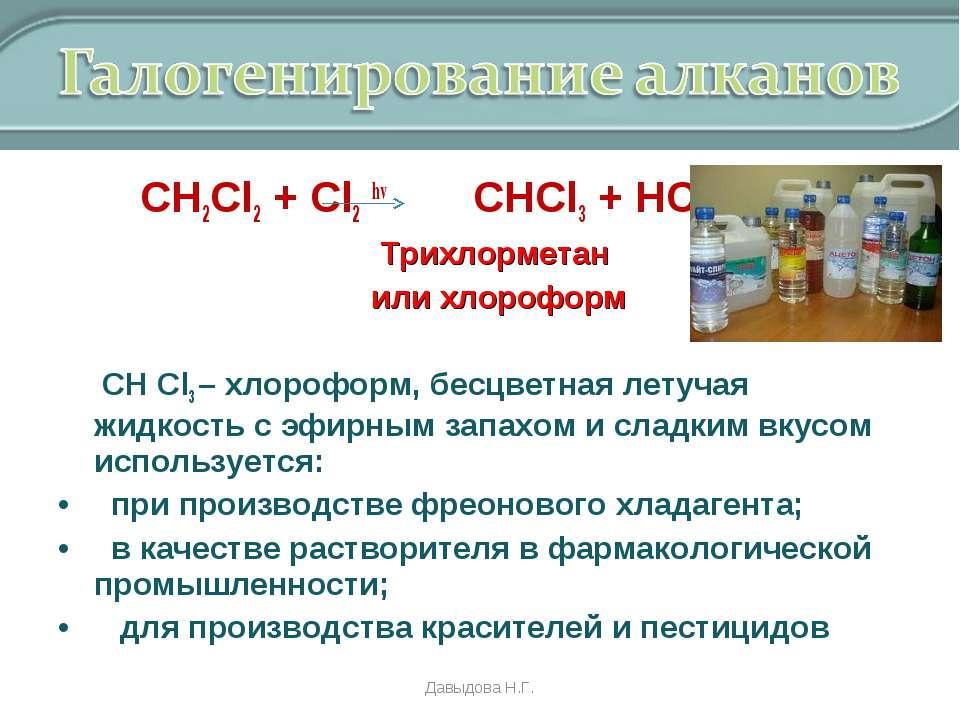 СН2Cl2 + Cl2 hv CHCl3 + HCl Трихлорметан или хлороформ СН Cl3 – хлороформ, бе...