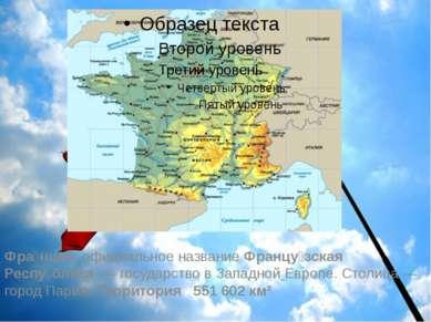 Фра нция, официальное название Францу зская Респу блика — государство в Запа...