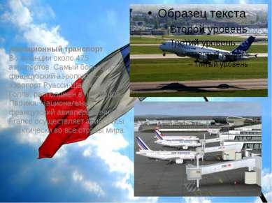 Авиационный транспорт Во Франции около 475 аэропортов. Самый большой французс...