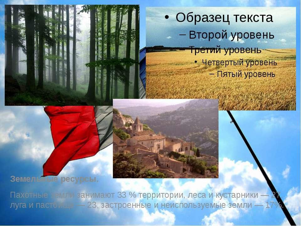 Земельные ресурсы. Пахотные земли занимают 33 % территории, леса и кустарники...