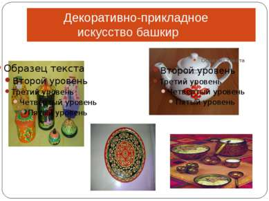 Декоративно-прикладное искусство башкир