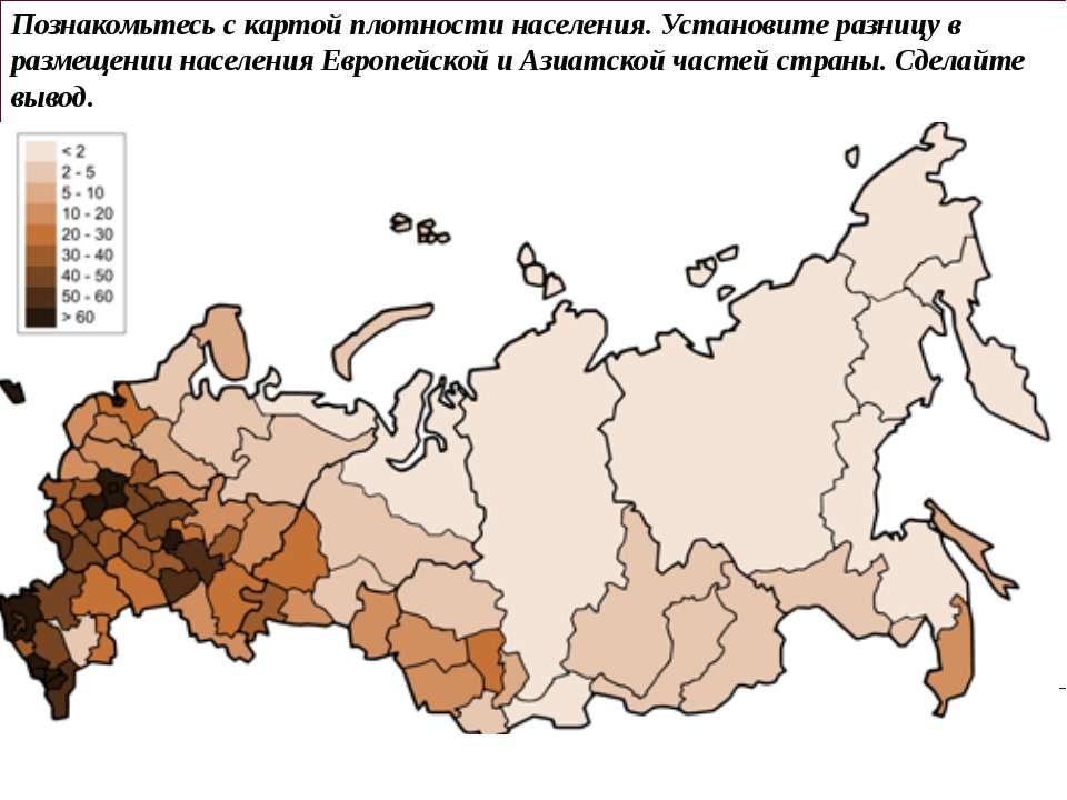 Познакомьтесь с картой плотности населения. Установите разницу в размещении н...